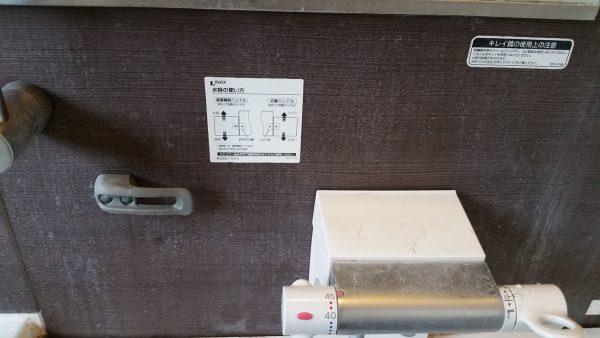 府中市浴室クリーニング水垢除去